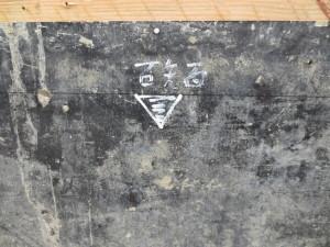 写真3 コンクリート面と書かれた漢字